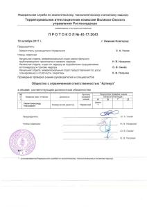Протокол РЕСТЕХНАДЗОР 2018